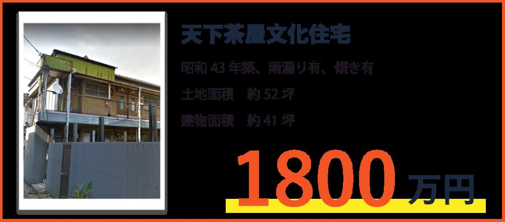 天下茶屋文化住宅:昭和43年築、雨漏り有、傾き有