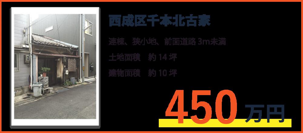 西成区千本北古家:連棟、狭小地、前面道路3m未満